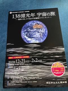 138億光年の - コピー.jpg