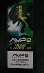 AVP2チケット.jpg
