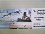 ワイルド チケット.jpg