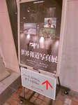 報道写真展.jpg