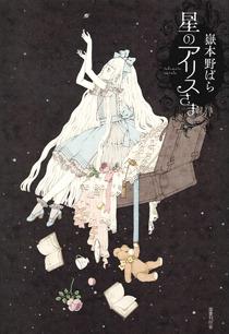 アリス - コピー.JPG