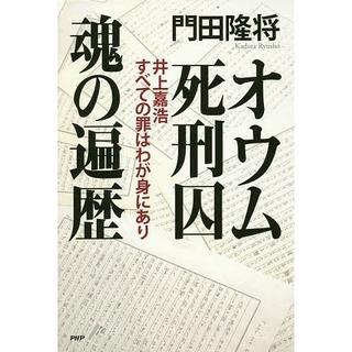 オウム死刑囚 - コピー.JPG