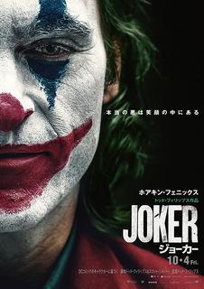 ジョーカー チラシ - コピー.JPG