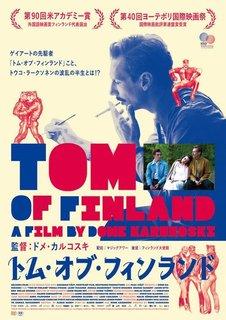 トムオブ・・・ - コピー.JPG