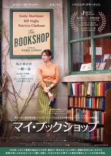 ブックショップ - コピー.JPG