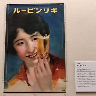 ポスター キリンビール - コピー.jpg