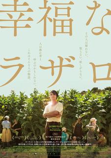 ラザロ - コピー.JPG