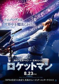 ロケットマン チラシ - コピー.JPG
