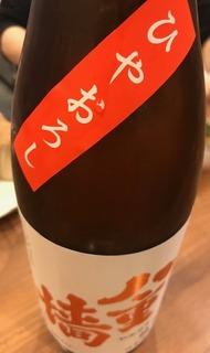 八重垣 - コピー.jpg