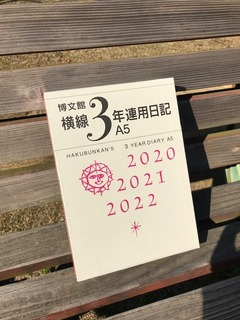 日記帳1 - コピー.jpg