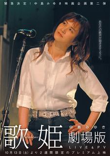 歌姫劇場版チラシ.jpg