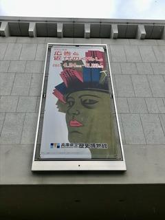 歴博 広告とくらし - コピー.jpg