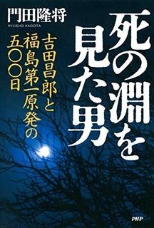 死の淵を - コピー.JPG