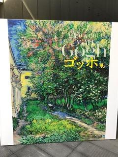 県美ゴッホ展 - コピー.jpg