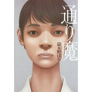 通り魔 本 - コピー.jpg