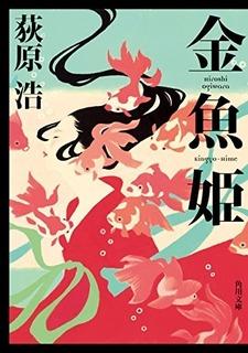 金魚姫 文庫 - コピー.JPG