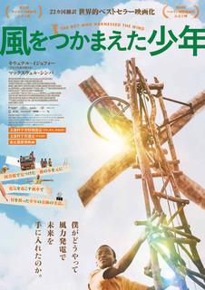 風を・・・ チラシ - コピー.JPG