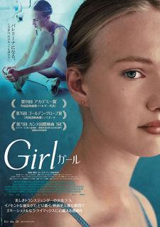 Girl チラシ - コピー.JPG